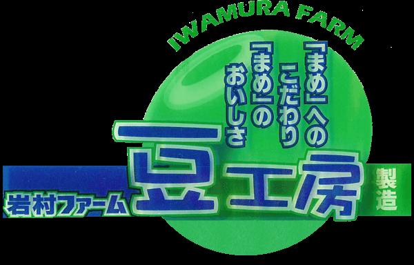 岩村ファーム 豆工房とうふ