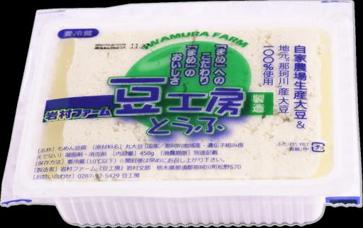 岩村ファーム 豆工房の木綿豆腐