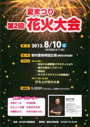 栃木県那珂川町 夏祭り花火大会2013