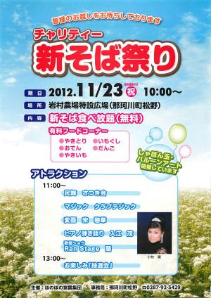 栃木県那珂川町 新そば祭り2012