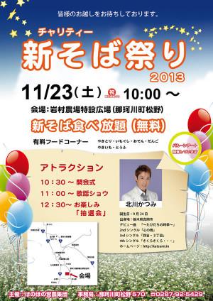 栃木県那珂川町 新そば祭り2013