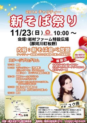 栃木県那珂川町 新そば祭り2014