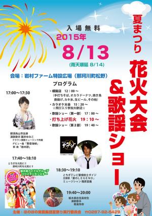 2015夏まつり 花火大会&歌謡ショー 栃木県那珂川町