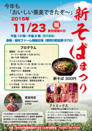 栃木県那珂川町 新そばまつり2015