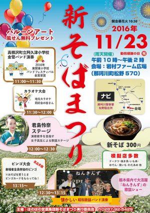 栃木県那珂川町 新そばまつり2016