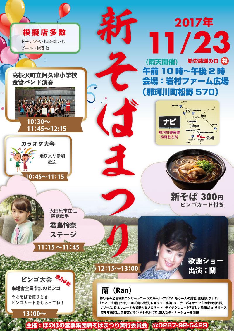 栃木県那珂川町 新そばまつり2017